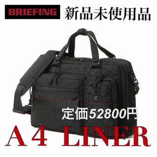 ブリーフィング(BRIEFING)の新品未使用品! ブリーフィング A4ライナー BRF174219(ビジネスバッグ)