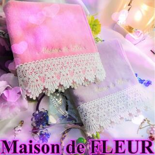 メゾンドフルール(Maison de FLEUR)のメゾンドフルールアンダーレースタオルハンカチ2枚 プレゼント付き!(ハンカチ)
