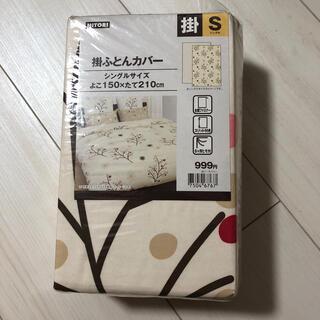 ニトリ - ニトリ 掛布団カバー シングル