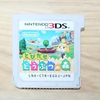 ニンテンドー3DS - 最安値‼️任天堂 3DS とびだせどうぶつの森❗