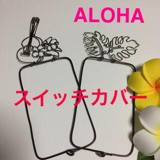 ワイヤークラフト*スイッチカバー*ハワイアン雑貨