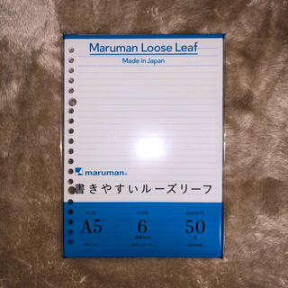 マルマン(Maruman)のmaruman 書きやすいルーズリーフ A5(ノート/メモ帳/ふせん)