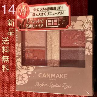 キャンメイク(CANMAKE)の新品、送料無料【キャンメイク】パーフェクトスタイリストアイズv 14(アイシャドウ)