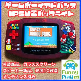 ゲームボーイアドバンス(ゲームボーイアドバンス)のゲームボーイアドバンス IPSV2バックライト マリオカスタム(携帯用ゲーム機本体)