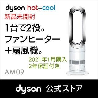 Dyson - 【新品未開封】Dyson hot+cool AM09WN ホワイト 国内正規品
