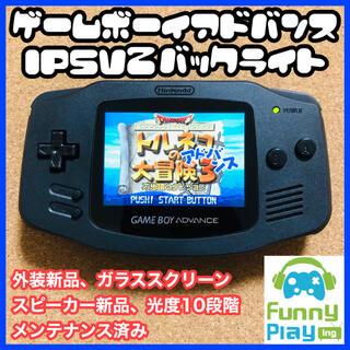 ゲームボーイアドバンス(ゲームボーイアドバンス)のゲームボーイアドバンス IPSV2バックライト オールブラックカスタム(携帯用ゲーム機本体)