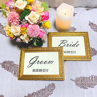 結婚式 受付サイン ウェルカムボード  ゴールドフレーム 受付小物(ウェルカムボード)