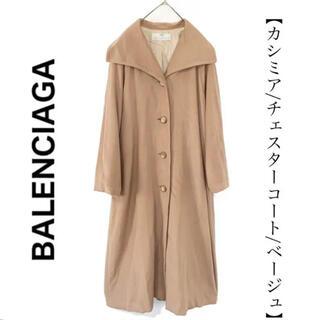 Balenciaga - BALENCIAGA バレンシアガ カシミア100% チェスターコート 女優襟