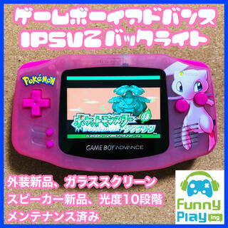 ゲームボーイアドバンス(ゲームボーイアドバンス)のゲームボーイアドバンス IPSV2バックライト ミュウカスタム(携帯用ゲーム機本体)