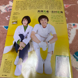 2021.2 月刊TVfan 高畑充希 北村匠海(女性タレント)