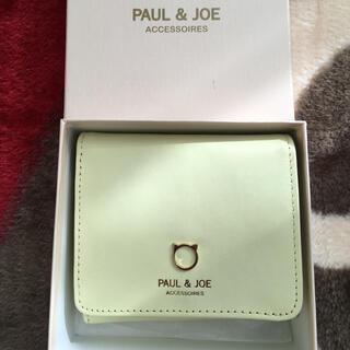 ポールアンドジョー(PAUL & JOE)の半額以下☆ポール&ジョー 二つ折財布★黄★新品未使用箱無し(財布)