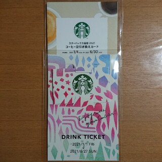 Starbucks Coffee - ☆スタバ福袋 2021☆ドリンクチケット6枚&コーヒー豆引き換えカード1枚
