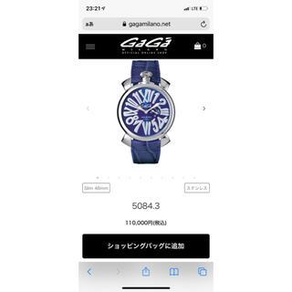 ガガミラノ(GaGa MILANO)のGaGaMILANO/ガガミラノ/腕時計/メンズ(腕時計(アナログ))