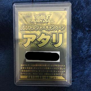 遊戯王 - 777トレジャーキャンペーン 遊戯王