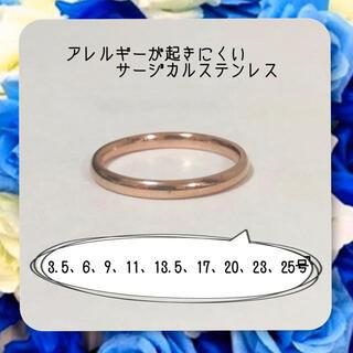 トッカ(TOCCA)のアレルギー対応!ステンレス製 ピンクゴールドリング 指輪 ピンキーリング(リング(指輪))
