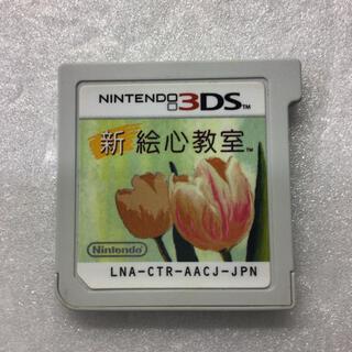 ニンテンドー3DS - 3DS ソフト 新 絵心教室