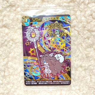 バンダイ(BANDAI)のにゃんこ大戦争カードウエハース 第4弾 超カード 厄災の子キャスリィ カードのみ(カード)