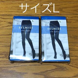 BELMISE ベルミス スリムタイツセット Lサイズ 2枚セット