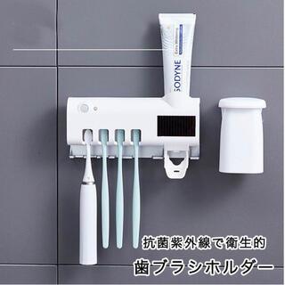 歯ブラシホルダー 歯ブラシラック 歯ブラシ除菌 抗菌紫外線 歯ブラシ UV除菌器