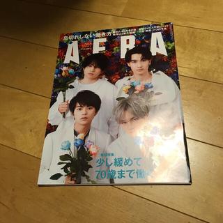 【専用】AERA (アエラ) 2020年 2/17号 SexyZone(ニュース/総合)