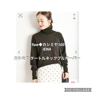 IENA - ◆IENA◆カシミヤカシミヤ タートルネックプルオーバー