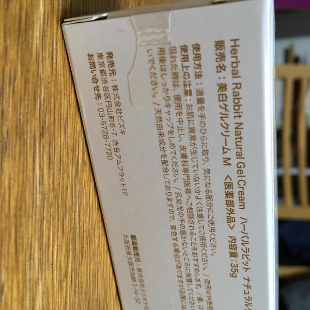 【新品未開封】ハーバルラビット美白ゲルクリーム コスメ/美容のボディケア(その他)の商品写真