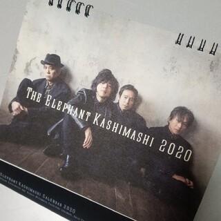 エレファントカシマシ カレンダー2020