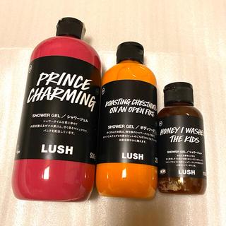 LUSH - lush シャワージェル プリンスチャーミング ボディソープ 3個セット