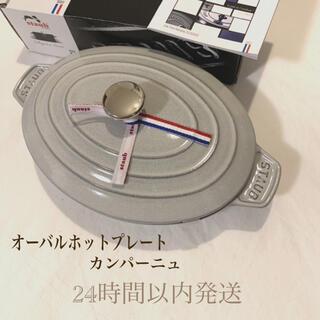 ストウブ(STAUB)のまゆ様専用(鍋/フライパン)