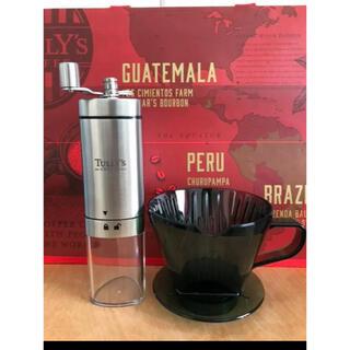 タリーズコーヒー(TULLY'S COFFEE)のタリーズ コーヒーミル ドリッパー 福袋(調理道具/製菓道具)