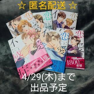 コミック「恋愛不感症 」(1-6巻 最新刊)全巻セット
