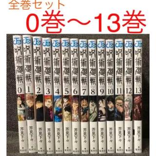 集英社 - 呪術廻戦 全巻セット 0-13