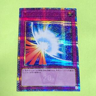 遊戯王 - 遊戯王 聖なるバリア -ミラーフォース- 20thシークレット