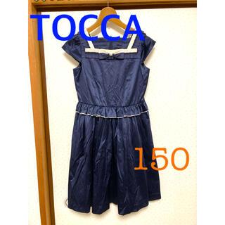 トッカ(TOCCA)のTOCCA ワンピース 150センチ トッカ ネイビー 紺(ワンピース)