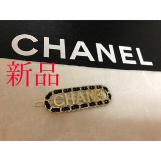 CHANEL - 【新品】シャネル ヘアピン 革