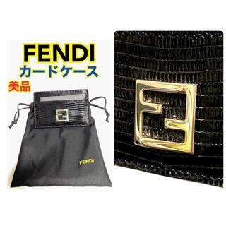 FENDI - ほぼ未使用美品⭐FENDI フェンディ カードケース メンズ レディース⭐