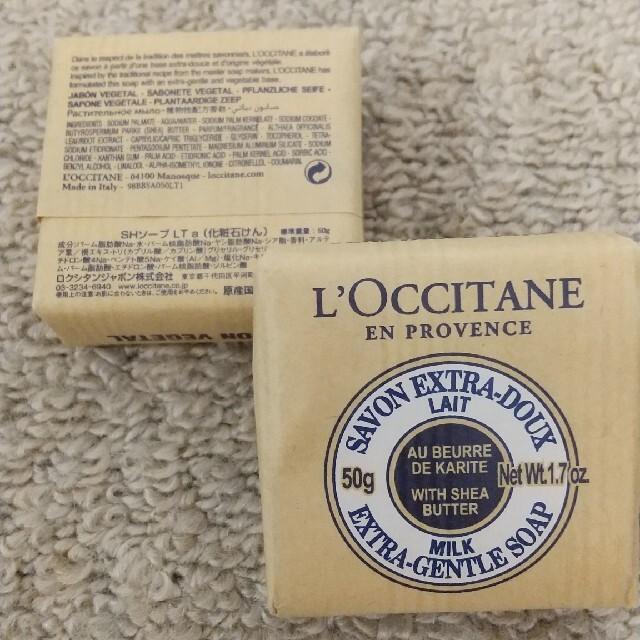 L'OCCITANE(ロクシタン)のL'OCCITANEソープ 二個(50g)セット コスメ/美容のボディケア(ボディソープ/石鹸)の商品写真
