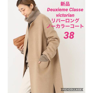 DEUXIEME CLASSE - Deuxieme Classe victorian リバーロングノーカラーコート