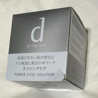 ディープログラム(d program)のパワーバイタルソリューション(美容液)