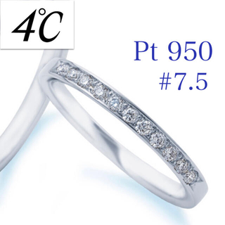 4℃ - 4℃☆極美品、Pt950、プラチナダイヤリング、7.5号、10.3万円