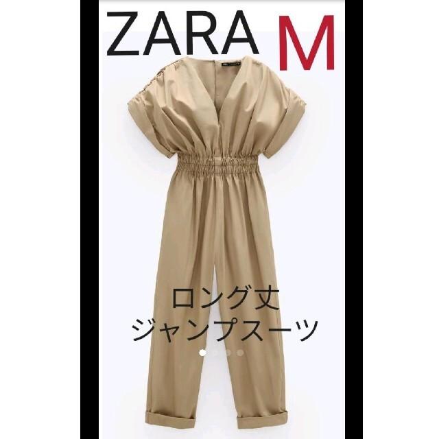 ZARA(ザラ)のザラ M ロング丈ジャンプスーツ レディースのパンツ(オールインワン)の商品写真