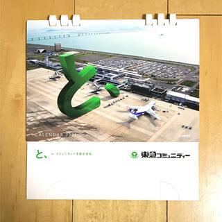 東急コミュニティー 卓上 カレンダー 2021(カレンダー/スケジュール)