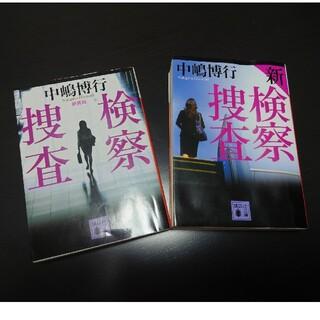 コウダンシャ(講談社)の検察捜査 新装版 新検察捜査 セット(文学/小説)