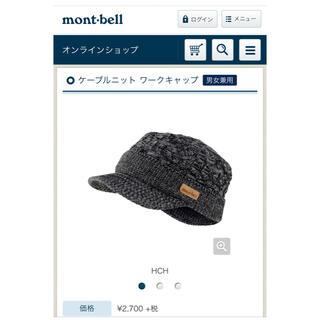 mont bell - モンベル  ケーブルニット ワークキャップ  サイズフリー
