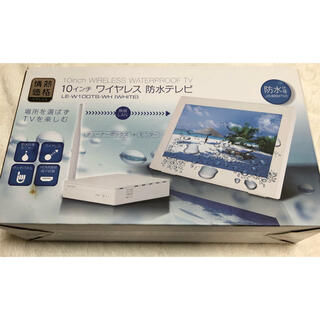 防水テレビ ワイヤレス 10インチ(テレビ)