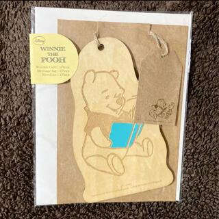 クマノプーサン(くまのプーさん)のくまのプーさん プーさん カード ポストカード wooden card(カード/レター/ラッピング)