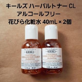 Kiehl's - キールズ ハーバルトナー CL アルコールフリー 40ml×2個 計80ml
