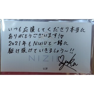 SONY - niziU step and a step メッセージカード マユカ