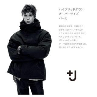 UNIQLO - +J ハイブリッドダウン オーバーサイズパーカー