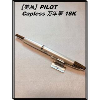 パイロット(PILOT)の【美品】PILOT Capless 万年筆 パールホワイト ペン先F 18K(ペン/マーカー)